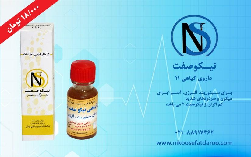 داروی گیاهی نیکوصفت 11