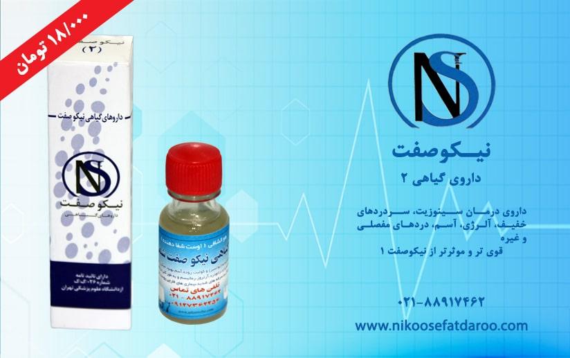 داروی گیاهی نیکوصفت 2
