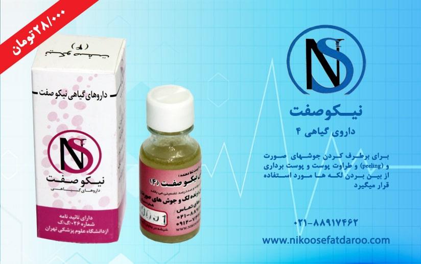 داروی گیاهی نیکوصفت ۴