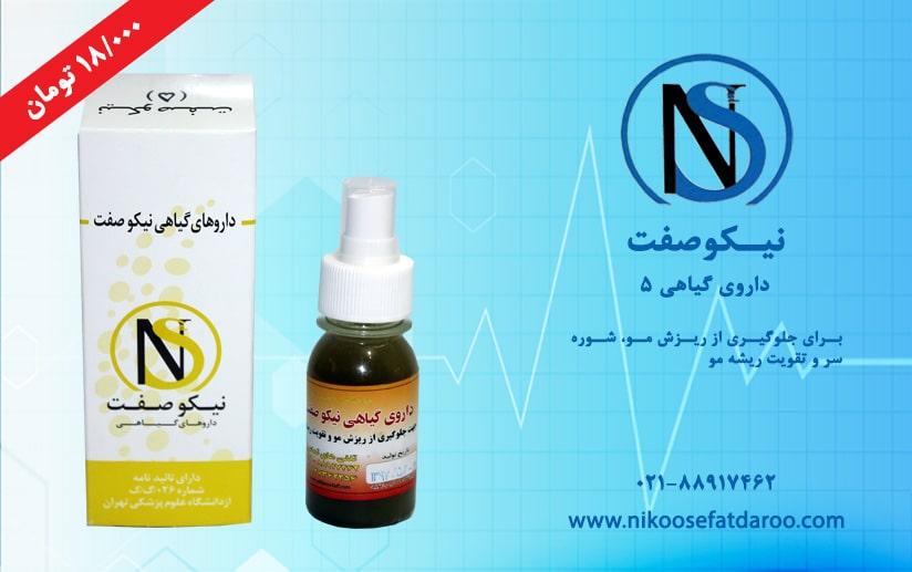 داروی گیاهی نیکوصفت 5