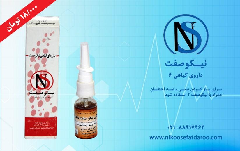 داروی گیاهی نیکوصفت 6