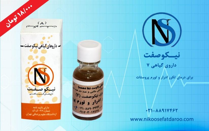 داروی گیاهی نیکوصفت 7