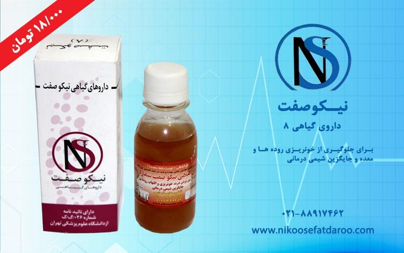 داروی گیاهی نیکوصفت 8