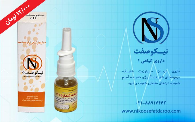 داروی گیاهی نیکوصفت ۱