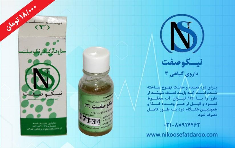 داروی گیاهی نیکوصفت 3