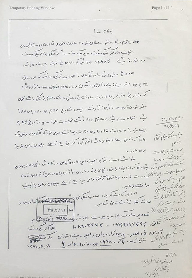نامه ریاست جمهوری