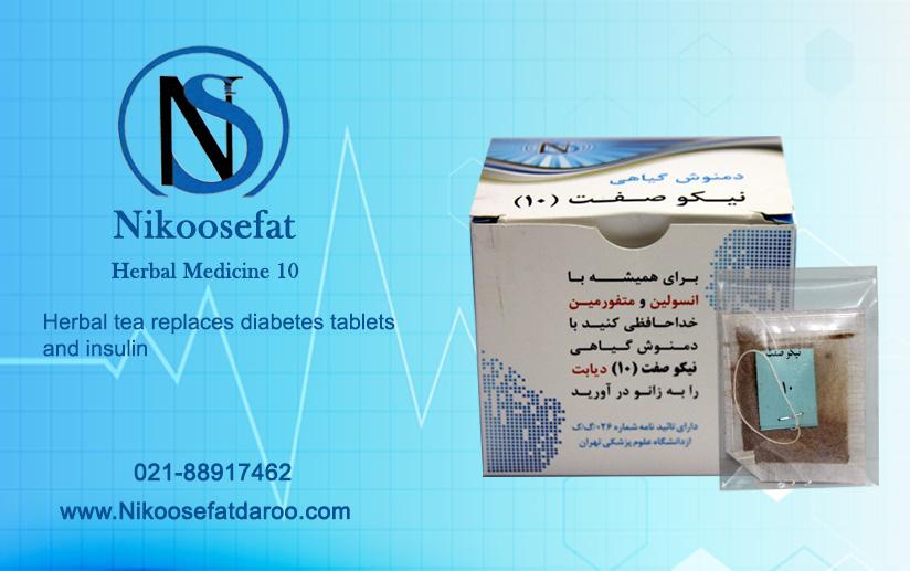 Nikoosefat Herbal Medicine 10
