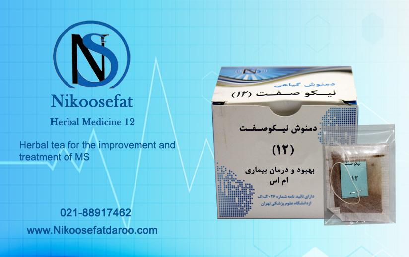 Nikoosefat Herbal Medicine 12