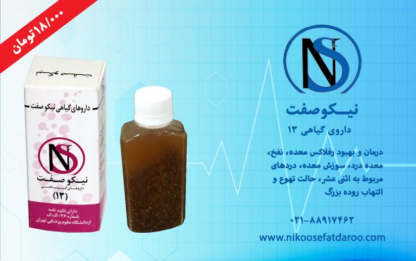 داروی گیاهی نیکوصفت ۱3