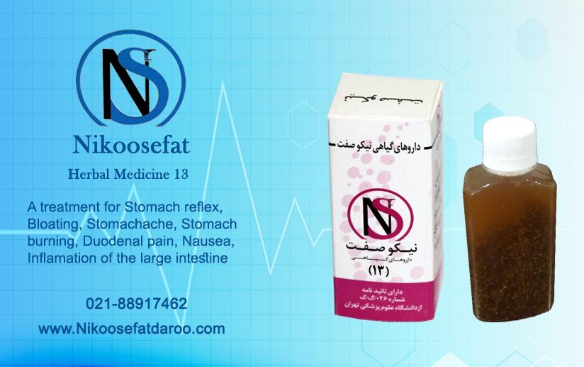 Nikoosefat Herbal Medicine 13