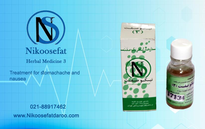 Nikoosefat Herbal Medicine 3