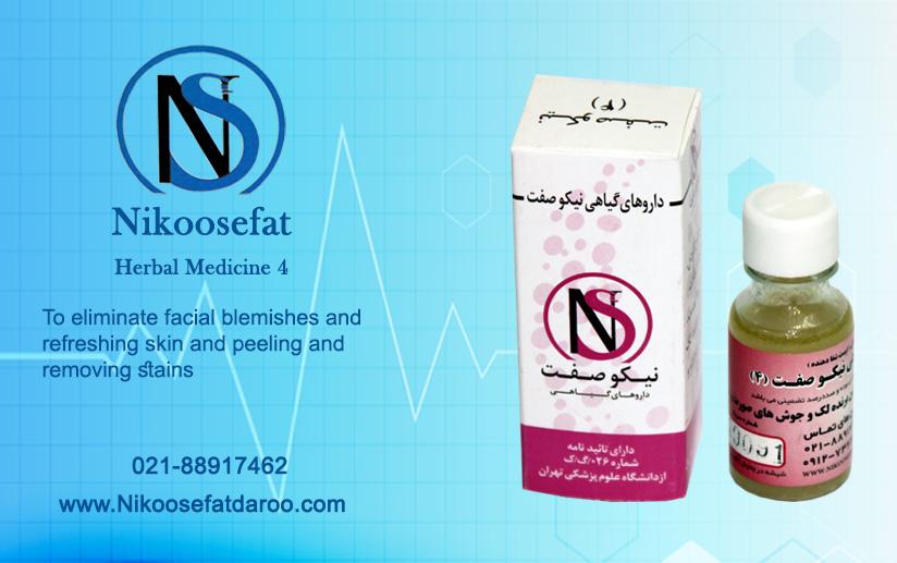 Nikoosefat Herbal Medicine 4