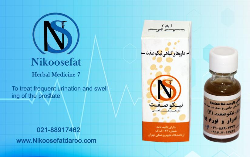 Nikoosefat Herbal Medicine 7