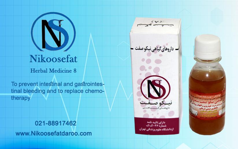 Nikoosefat Herbal Medicine 8