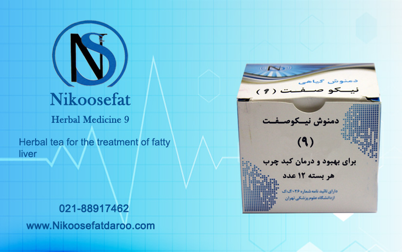 Nikoosefat Herbal Medicine 9